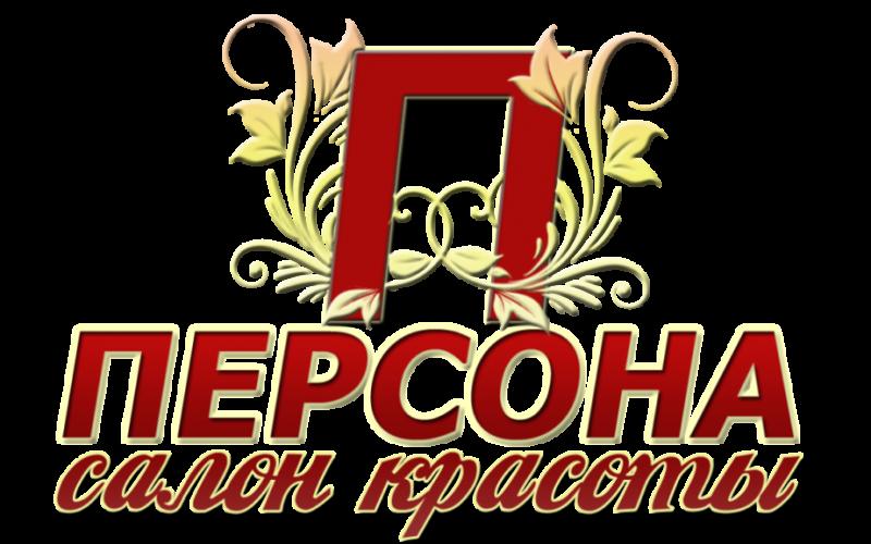 Логотип-персона-1024x576